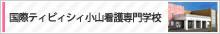 国際ティビィシィ小山看護専門学校