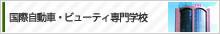 国際自動車・ビューティ専門学校大田原
